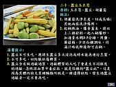100道素菜:投影片20.J