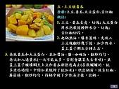 100道素菜:投影片5.J