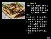 100道素菜:投影片6.J