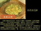 30種美味餅製作法:投影片23.J