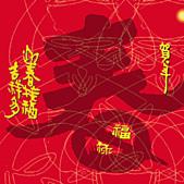 2011兔年大吉图片欣赏:8143085_46.gif
