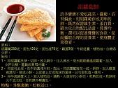30種美味餅製作法:投影片16.J