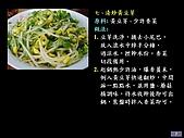 100道素菜:投影片7.J