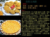 30種美味餅製作法:投影片11.J
