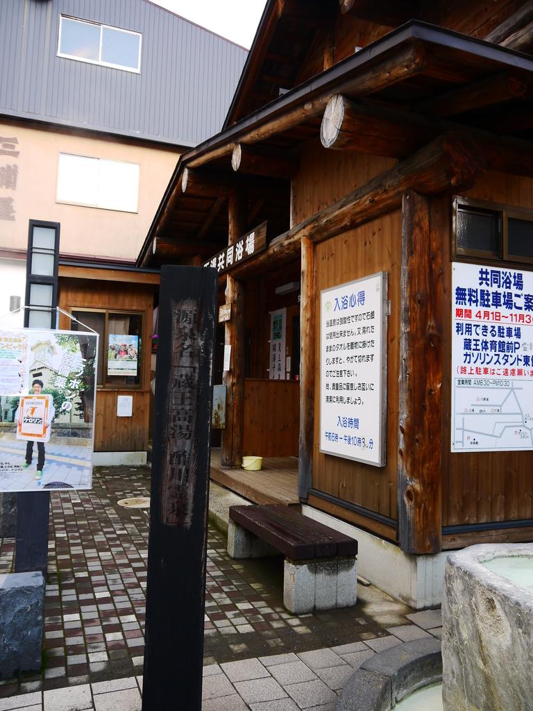 2013日本紅葉鐵腿行Day5山形藏王:P1140874.JPG