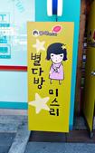 2011韓國6日斷腿買翻行DAY2:1474392360.jpg
