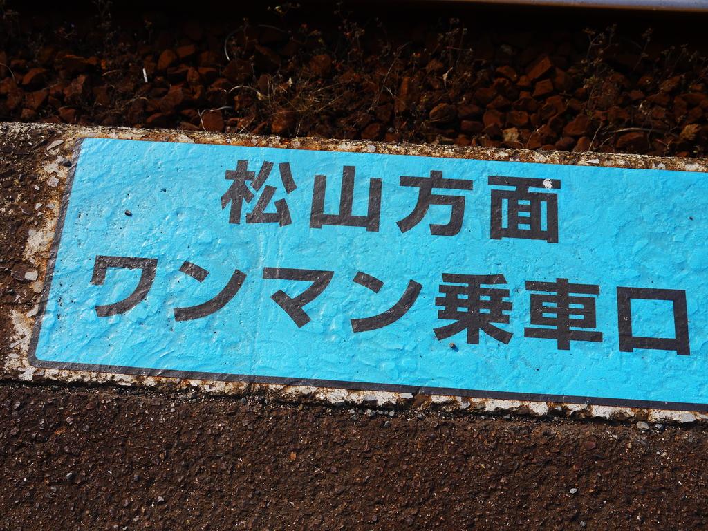 2014日本四國浪漫之旅DAY7內子→大洲→下灘→大阪:P1190561.JPG