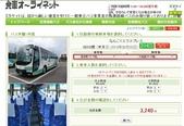 2014日本四國浪漫之旅DAY5四萬十川→松山:2014-08-27_201910.jpg