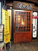 2012日本中部北陸自由行DAY1-台灣→名古屋→高山:1636846795.jpg