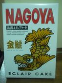 2012日本中部自助行DAY6-名古屋→台灣:1613056656.jpg