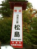 2013日本東北紅葉鐵腿行Day8松島→台灣:P1160165.jpg