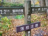 2013日本東北紅葉鐵腿行Day2 奧入瀨溪→十和田湖:P1120814.JPG