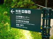 2014初夏四國浪漫之旅day4 高知城→桂濱:P1180553.JPG