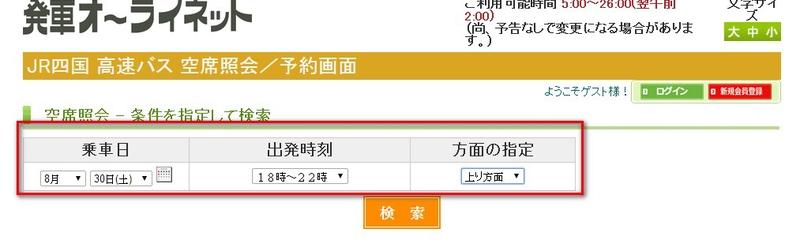 2014日本四國浪漫之旅DAY5四萬十川→松山:2014-08-27_201755.jpg