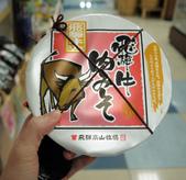 2012日本中部北陸自由行DAY1-台灣→名古屋→高山:1636846779.jpg