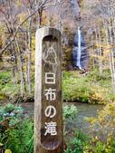 2013日本東北紅葉鐵腿行Day2 奧入瀨溪→十和田湖:P1120892.JPG