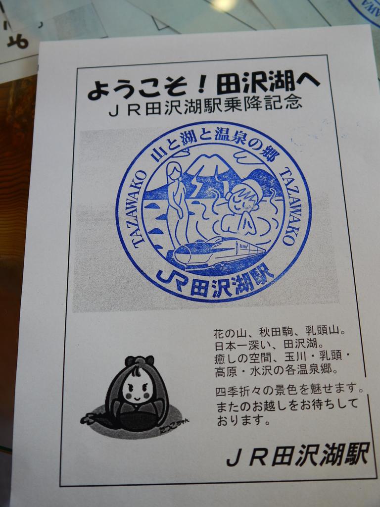 2013日本東北紅葉鐵腿行Day3田澤湖→乳頭溫泉鄉:P1130400.JPG