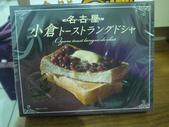2012日本中部自助行DAY6-名古屋→台灣:1613056657.jpg