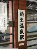 2013日本紅葉鐵腿行Day5山形藏王:P1140380.JPG