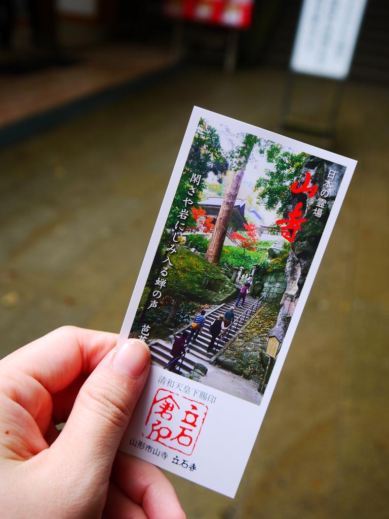 2013日本東北紅葉鐵腿行Day6山寺→鳴子溫泉鄉:P1150092.JPG