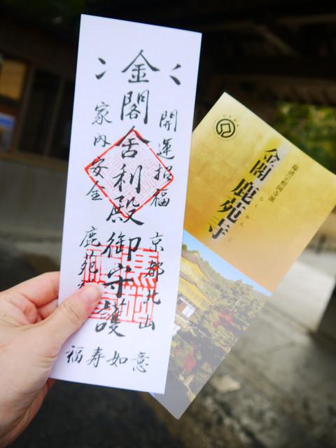 2013春賞櫻8日行***DAY3 醍醐寺→金閣寺→平野神社:1541713140.jpg