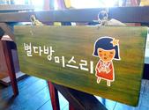 2011韓國6日斷腿買翻行DAY2:1474392381.jpg