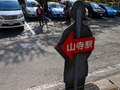 2013日本東北紅葉鐵腿行Day6山寺→鳴子溫泉鄉:P1150335.JPG