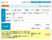 2012日本中部北陸自由行-行前準備:1221129885.jpg