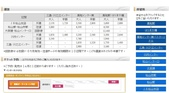 2014日本四國浪漫之旅DAY5四萬十川→松山:2014-08-27_201716.jpg