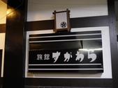 2013日本東北紅葉鐵腿行Day6山寺→鳴子溫泉鄉:P1150517.JPG