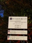 2013日本東北紅葉鐵腿行Day7鳴子峽→平泉中尊寺、毛越寺:P1150851.JPG