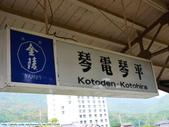2014初夏日本四國浪漫之旅day3金刀比羅宮→高知:P1180138.JPG