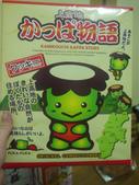 2012日本中部自助行DAY6-名古屋→台灣:1613056659.jpg
