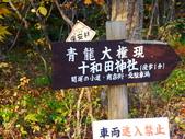 2013日本東北紅葉鐵腿行Day2 奧入瀨溪→十和田湖:P1130122.JPG