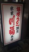 2014初夏日本四國浪漫之旅day3金刀比羅宮→高知:20140518_150142.jpg