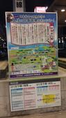 2014初夏日本四國浪漫之旅day3金刀比羅宮→高知:20140518_200100.jpg