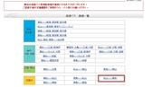 2014日本四國浪漫之旅DAY5四萬十川→松山:2014-08-27_201646.jpg