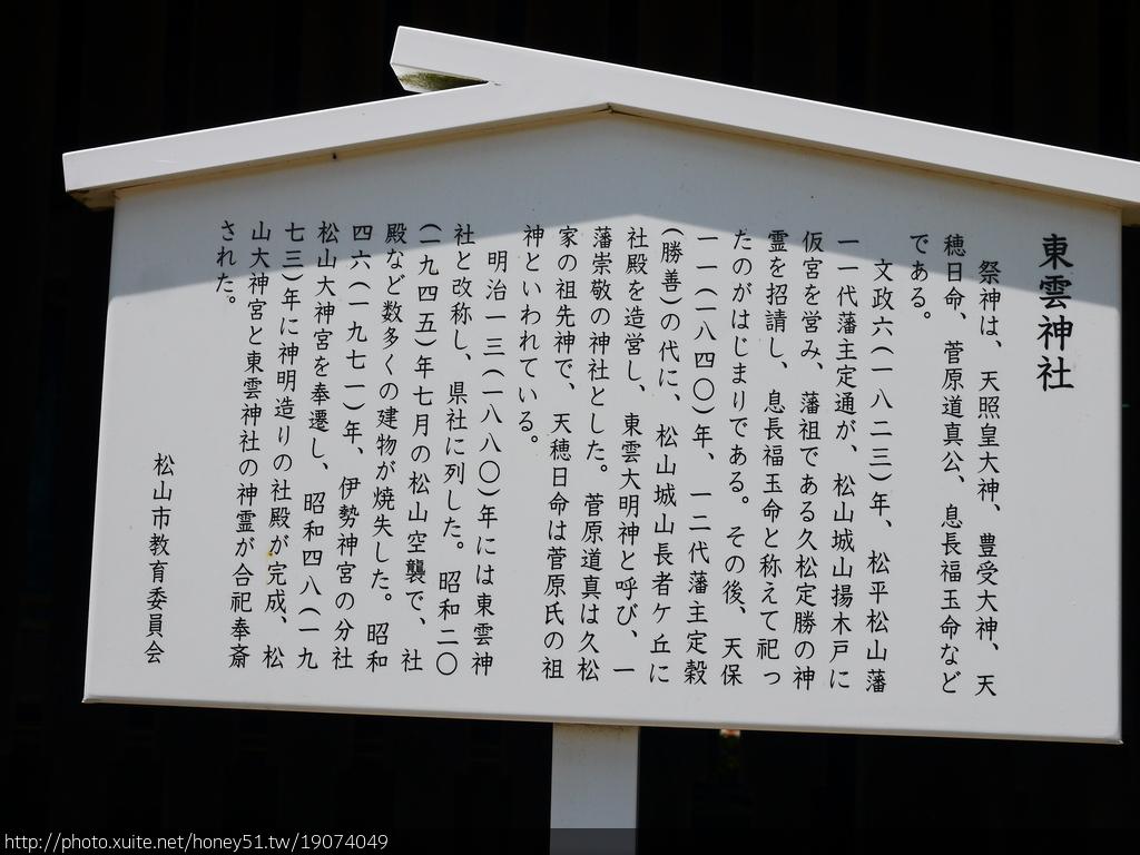 2014日本四國浪漫之旅DAY6松山城→道後溫泉周邊:P1180870.JPG