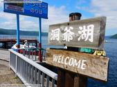 2014夏‧北海道家族之旅DAY5洞爺湖→有珠山纜車:P1210464.JPG