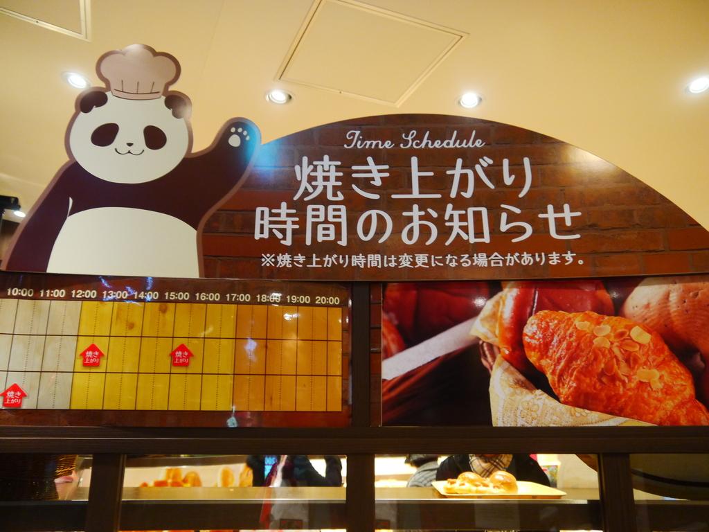 2013.12月東京生日之旅DAY1:P1160829.JPG