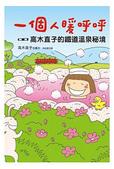 2014日本四國浪漫之旅DAY7內子→大洲→下灘→大阪:2014-06-08_141117.png