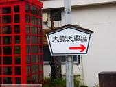 2013日本紅葉鐵腿行Day5山形藏王:P1140393.JPG