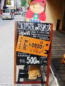 2014初夏日本四國浪漫之旅day3金刀比羅宮→高知:P1180158.JPG