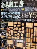 2014初夏日本四國浪漫之旅day3金刀比羅宮→高知:P1180159.JPG