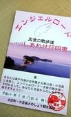2014日本四國浪漫之旅day2高松→小豆島:P1180038.JPG