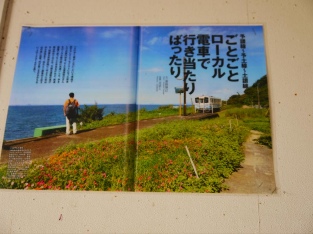 2014日本四國浪漫之旅DAY7內子→大洲→下灘→大阪:P1190578.JPG