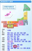 2014日本四國浪漫之旅DAY7內子→大洲→下灘→大阪:2014-06-08_143939.png