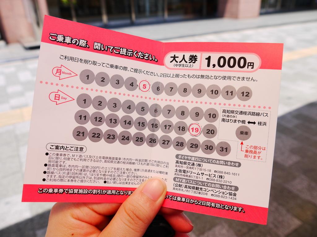 2014初夏四國浪漫之旅day4 高知城→桂濱:P1180540.JPG