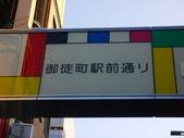 2013.12月東京生日之旅DAY1:P1160787.JPG