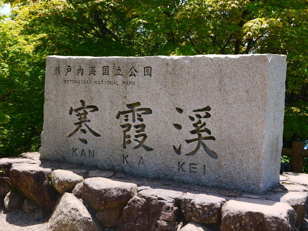 2014日本四國浪漫之旅day2高松→小豆島:P1170892.JPG